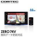【10台限定】【レーダー探知機】 ZERO 74V COMT...