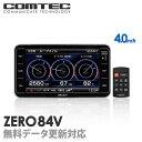 【10台限定】【レーダー探知機】ZERO84V COMTEC(コムテック)OBD2接続対応みちびき&グロナス受信Gジャイロ搭載4.0inchカラー液晶搭載最新データ無料ダウンロード対応超高感度GPSレーダー探知機
