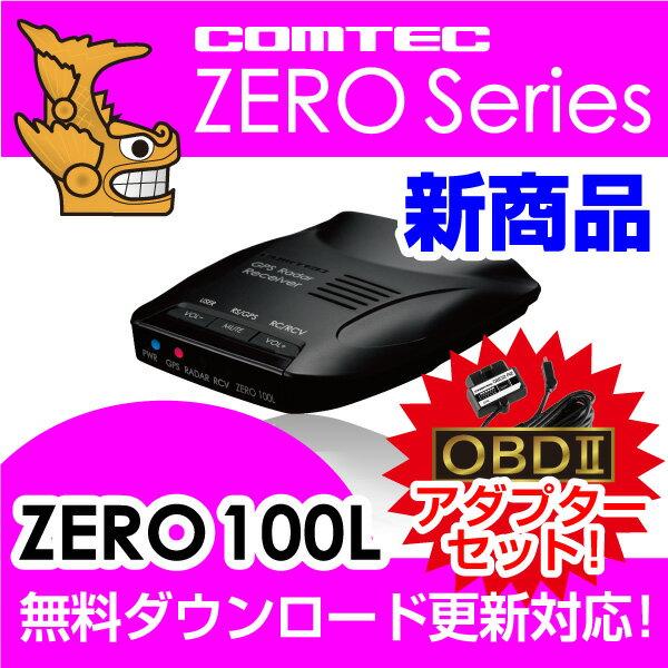 【レーダー探知機】 ZERO 100L + OBD2-R2セット COMTEC(コムテック…...:syatihoko:10001015