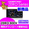 【レーダー探知機】 ZERO 300V COMTEC(コムテック)OBD2接続対応みちびき&グロナス受信Gセンサー搭載3.0inchカラー液晶搭載最新データ無料ダウンロード対応超高感度GPSレーダー探知機