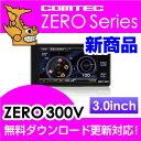 【直接配線コード(ZR-02)プレゼント!】人気のランクイン商品!2015年6月発売の新商品!