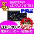 【レーダー探知機】 ZERO 300V + OBD2-R2セット COMTEC(コムテック)OBD2接続対応みちびき&グロナス受信Gセンサー搭載3.0inchカラー液晶搭載最新データ無料ダウンロード対応超高感度GPSレーダー探知機