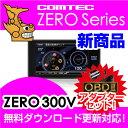 【レーダー探知機】 ZERO 300V + OBD2-R2セット COMTEC(コムテック)OBD2接続対応みちびき&グロナス受信Gセンサー搭載3.0inchカ...