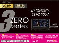 レーダー探知機ZERO300V(ZERO300V)COMTEC(コムテック)OBD2接続対応みちびき&グロナス受信Gセンサー搭載3.0inchカラー液晶搭載最新データ無料ダウンロード対応超高感度GPSレーダー探知機