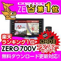 レーダー探知機ZERO700V(ZERO700V)+OBD2-R2セットCOMTEC(コムテック)OBD2接続対応みちびき&グロナス受信Gジャイロ搭載3.2inchカラー液晶搭載最新データ無料ダウンロード対応超高感度GPSレーダー探知機【送料無料】