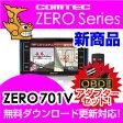 【レーダー探知機】 ZERO 701V + OBD2-R2セット COMTEC(コムテック)OBD2接続対応ドライブレコーダー接続対応みちびき&グロナス受信Gジャイロ3.2inchカラー液晶最新データ無料ダウンロード対応超高感度GPSレーダー探知機
