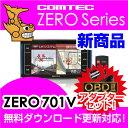 【レーダー探知機】 ZERO 701V + OBD2-R2セット COMTEC(コムテック)OBD2接続対応ドライブレコーダー接続対応みちびき&グロナス受信Gジ...