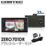 ZERO 701DR + OBD2-R2セット 【レーダー探知機 ZERO701V + ドライブレコーダー HDR-011H + OBD2-R2 】 COMTEC(コムテック)
