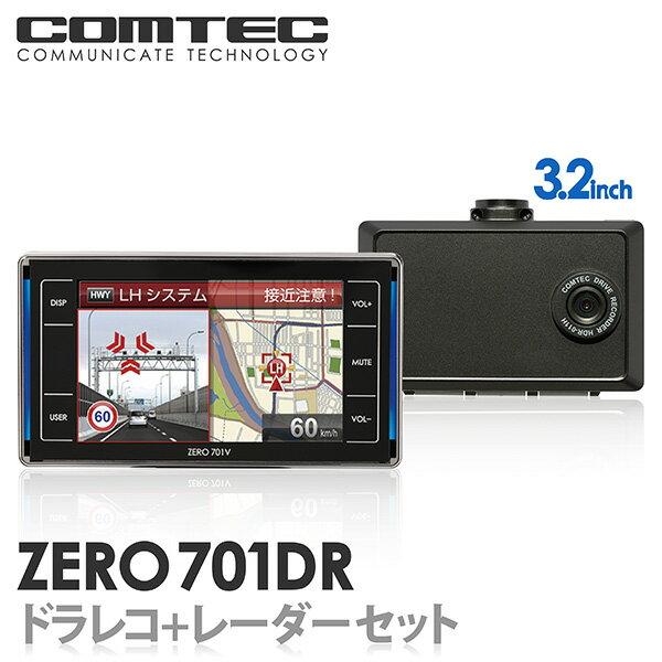 ZERO 701DR 【レーダー探知機 ZERO701V + ドライブレコーダー HDR-011H】 COMTEC(コムテック)