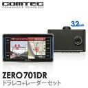 ZERO 701DR レーダー...