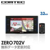 【レーダー探知機】 ZERO 702V COMTEC(コムテック)OBD2接続対応ドライブレコーダー接続対応みちびき&グロナス受信Gジャイロ3.2inchカラー液晶最新データ無料ダウンロード対応超高感度GPSレーダー探知機