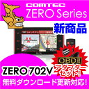 【レーダー探知機】 ZERO 702V + OBD2-R2セット COMTEC(コムテック)OBD2接続対応ドライブレコーダー接続対応みちびき&グロナス受信Gジャイロ3.2inchカラー液晶最新データ無料ダウンロード対応超高感度GPSレーダー探知機