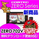 �ڥ졼����õ�ε��� ZERO 702V + OBD2-R2���å� COMTEC�ʥ���ƥå���OBD2��³�б��ɥ饤�֥쥳��������³�б��ߤ��Ӥ�������ʥ�����G���㥤��3.2inch���顼�վ��ǿ��ǡ���̵��������?���б�Ķ�ⴶ��GPS�졼����õ�ε�