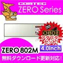 【ミラーレーダー探知機】 ZERO 802M + OBD2-R2セットCOMTEC(コムテック)OBD2接続対