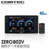 【レーダー探知機】 ZERO 802V COMTEC(コムテック)OBD2接続対応ドライブレコーダー接続対応みちびき&グロナス受信Gジャイロ4.0inchカラー液晶最新データ無料ダウンロード対応超高感度GPSレーダー探知機