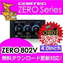 【レーダー探知機】 ZERO 802V + OBD2-R2セット COMTEC(コムテック)OBD2...