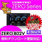 【レーダー探知機】 ZERO 802V + OBD2-R2セット COMTEC(コムテック)OBD2接続対応ドライブレコーダー接続対応みちびき&グロナス受信Gジャイロ4.0inchカラー液晶最新データ無料ダウンロード対応超高感度GPSレーダー探知機