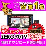 【レーダー探知機】 ZERO 701V + OBD2-R2セットCOMTEC(コムテック)OBD2接続対応ドライブレコーダー接続対応みちびき&グロナス受信Gジャイロ3.2inchカラー液晶最新データ無料ダウンロード対応 超高感度GPSレーダー探知機