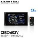 【レーダー探知機】 ZERO 602V COMTEC(コムテ...