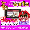 【レーダー探知機】ZERO 702 V+ OBD2-R2セッ...