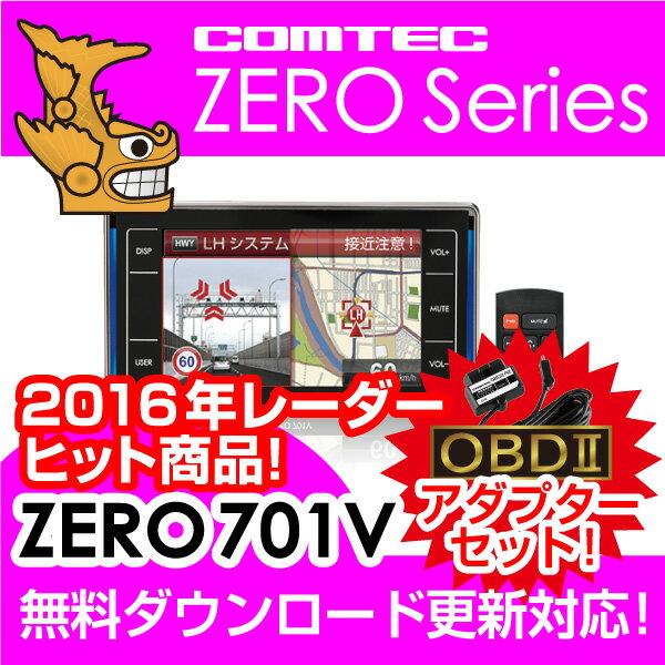 【レーダー探知機】ZERO 701V + OBD2-R2セット COMTEC(コムテック)…...:syatihoko:10001041