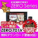 【レーダー探知機】ZERO 701V + OBD2-R2セッ...