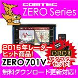 【レーダー探知機】ZERO 701V + OBD2-R2セット COMTEC(コムテック)OBD2接続 ドライブレコーダー接続対応 みちびき&グロナス受信 Gジャイロ 3.2inchカラー液晶 最新データ無料ダウンロード対応 超高感度GPSレーダー探知機