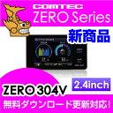 【レーダー探知機】コムテック ZERO 304V 無料データ...