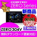 レーダー探知機 コムテック ZERO304V+OBD2-R3セット 無料データ更新 移動式小型オービス対応 OBD2接続 GPS搭載