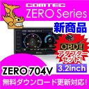 【レーダー探知機】コムテック ZERO 704V+OBD2-R3セット 無料データ更新 移動式小型オ