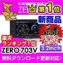 【ランキング1位】【レーダー探知機】コムテック ZERO 703V+OBD2-R2セット 無料データ