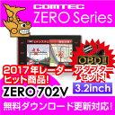 【レーダー探知機】コムテック ZERO 702V+OBD2-R2セット 無料データ更新 移動式小型オービス対応 OBD2接続 GPS搭載