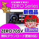 【レーダー探知機】コムテック ZERO 705V+OBD2-R3セット 無料データ更新 移動式小型オ