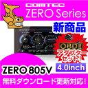 【レーダー探知機】コムテック ZERO 805V+OBD2-...