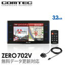 【レーダー探知機】コムテック ZERO 702V+OBD2-R3セット 無料データ更新 移動式小型オ ...