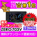 【ランキング1位】【レーダー探知機】コムテック ZERO 7...