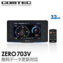 レーダー探知機 コムテック ZERO 703V 無料データ更新 移動式小型オービス対応 OBD2接続 GPS搭載 3.2インチ液晶