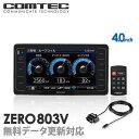 レーダー探知機 コムテック ZERO803V+OBD2-R3セット 無料データ更新 移動式小型オービス対応 OBD2接続 GPS搭載 4.0インチ液晶