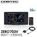 レーダー探知機 コムテック ZERO703V+OBD2-R3セット 無料データ更新 移動式小型オービス対応 OBD2接続 GPS搭載 3.2インチ液晶
