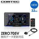 【新商品】レーダー探知機 コムテック ZERO705V+OB...