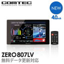 【新商品6/21発売】レーザー&レーダー探知機 コムテック ZERO807LV 無料データ更新 レーザー式移動オービス対応 OBD2接続 GPS搭載 4.0インチ液晶