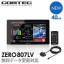 【新商品6/21発売】レーザー&レーダー探知機 コムテック ZERO807LV+OBD2-R3セット 無