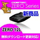 レーダー探知機 ZERO12L (ZERO 12L) COMTEC(コムテック)みちびき受信 LED搭載最新データ無料ダウンロード対応超高感度GPSレーダー探知機2013年4月発売の新商品!ロングヒット商品 ZERO110Lの後継機!