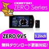 レーダー探知機 ZERO9VS (ZERO 9VS) COMTEC(コムテック)みちびき受信 Gジャイロ搭載3.2inchカラー液晶搭載最新データ無料ダウンロード対応超高感度GPSレーダー探知機