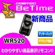 エンジンスターター WR520 COMTEC(コムテック)Betime (ビータイム)双方向リモコンエンジンスターターワイヤレスドアロック対応!!見やすい液晶表示&3Dディスプレイ採用!!【送料無料】
