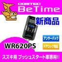 エンジンスターター WR620PS COMTEC(コムテック)Betime (ビータイム)双方向リモコンエンジンスターターワイヤレスドアロック対応!!見やすい液...