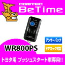 エンジンスターター WR800PS COMTEC(コムテック)双方向リモコンエンジンスターターワイヤレスドアロック対応!!見やすい3DブルーLEDレンズ採用!!...