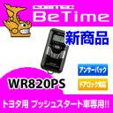 エンジンスターター WR820PS COMTEC(コムテック)双方向リモコンエンジンスターターワイヤレスドアロック対応!見やすい液晶表示!トヨタ:プリウス・プリ...