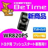 发动机起动器WR820PS COMTEC(comTec)双向遥控器发动机起动器无线门锁对应!易懂的液晶表示!丰田∶普锐斯·普锐斯α·SAI·ma[エンジンスターター WR820PS COMTEC(コムテック)双方向リモコンエンジンスターターワイ