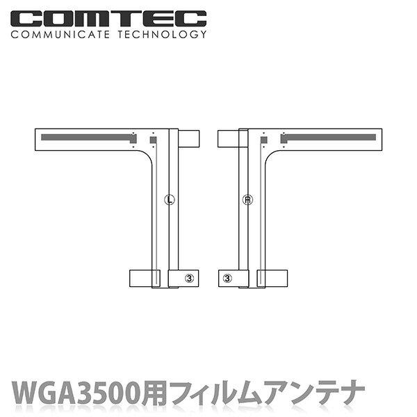 WGA3500用フィルムアンテナ 左右各1枚